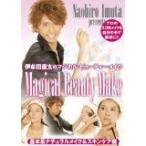 Yahoo!コレクションモール伊牟田直太のMagical Beauty Make 基本系ナチュラルメイク&スキンケア編 (DVD) (2006) 伊牟田直太 (管理:150070)