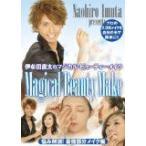 伊牟田直太のMagical Beauty Make 悩み解消!最強部分メイク編 [DVD] (2006) 伊牟田直太 [管理:150071]