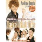 伊牟田直太のMagical Beauty Make より美しくセレブメイク編 [DVD] (2006) 伊牟田直太 [管理:150073]