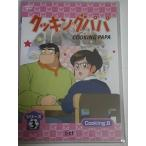 クッキングパパ 第3部 Vol.8 (DVD) (2005) 玄田哲章;