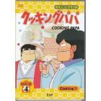 クッキングパパ 第4部 Vol.1 (DVD) (2005) 玄田哲章;