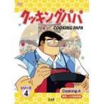 クッキングパパ 第4部 Vol.4 (DVD) (2005) 玄田哲章;