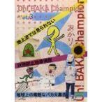 Oh!バカちゃんぴおん Vol.3 (DVD) (2007) 関根麻里;
