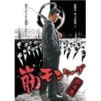 筋モンリーグ 野球篇 (DVD)/  (管理:172355)