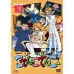 こてんこてんこ 第10巻 (DVD) (2006) 伊東みやこ; 大