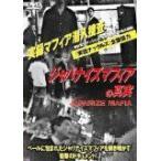 ジャパナイズマフィアの真実 [DVD] (2006) 高木淳也 [管理:53584]