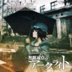 (CD)STEINS;GATE ドラマCD β「無限遠点のアークライト」ダイバージェンス1.130205% (Cast Recording) / ドラマ; ... (管理:518980)