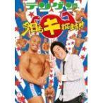 テンゲン「今日もキれてます!!」 (DVD) (2009) テンゲン (管理:171335)