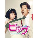 (CD)�ڹ�ɥ�ޡ֥ӥå�~���ϴ���<�ߥ饯��> ~�ץ��ꥸ�ʥ륵����ɥȥ�å�(DVD��)(������552152)