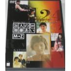 24人の加藤あい M→Z 下巻 (DVD) (2001) 加藤あい (管理:171031)