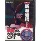 パチンコ 新海物語 プレミア [DVD] (2004) [管...