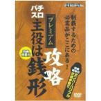 主役は銭形 プレミアム (DVD) (2005) 趣味 (管理:61414)