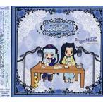 (CD)ローゼンメイデン・ウェブラジオ 薔薇の香りのGarden Party番外編 水銀燈の今宵もアンニュ〜イ Vol.2(管理:552122)