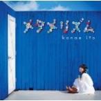 (CD)メタメリズム / 伊藤かな恵 (管理:519390)