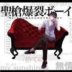 (CD)聖槍爆裂ボーイ(管理:555134)