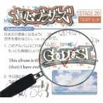 GOODDEST(初回生産限定盤)(DVD付) / 真心ブラザーズ 【管理:512919】