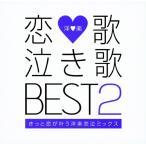 (CD)���� �㤭�� BEST 2-���ä��������γ�����ߥå���- / ����˥Х�(������529096)