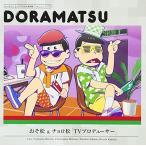 おそ松さん 6つ子のお仕事体験ドラ松CDシリーズ おそ松&チョロ松『TVプロデューサー』 管理:542885)