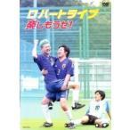 ロバートライブ楽しもうゼ! [DVD] (2003) ロバート(お笑い) [管理:59898]
