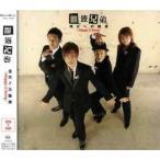 明日への賛歌~Happy 2 Song~   [CD] 難波兄弟; 谷村新司; HIDEBOH; 阿部渋一 [管理:501582]