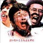 (CD)言いたいことも言えずに(DVD付)   塚地武雅・堤下 敦・梶原雄太 (管理:507316)