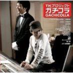 (CD)TKプロジェクト「ガチコラ」(DVD付) (CD+DVD)  オ