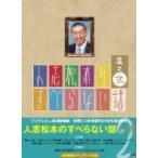 人志松本のすべらない話 其之弐 初回限定版 (DVD) (20
