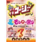 やりすぎコージーDVD3 夏のモンロー祭り(1) (DVD) (2007) TVバラエティ; 今田耕司; 東野幸治; 千原兄弟; 大橋未歩 (管理:150503)