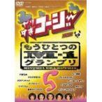やりすぎコージーDVD 5 (DVD) (2007) TVバラエティ; 今田耕司; 東野幸治; 千原兄弟; 大橋未歩 (管理:150998)
