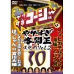 やりすぎコージーDVD10 傑作集 やりすぎ格闘王決定戦Vol.2 [DVD] (2007) TVバラエティ; 今田耕司; 東野幸治