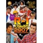 R-1ぐらんぷり2007 (DVD) (2007) なだぎ武; 徳井義実; バカリズム; 土肥ポン太; 友近 (管理:154003)