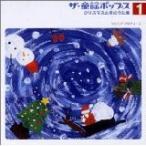 (CD)ザ・童謡ポップス(1)クリスマスと冬のうた集 /