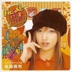 (CD)けん&メリーのメリケン粉オンステージ  / 後藤真希 (管理:78681)