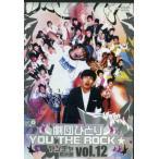 劇団ひとり×YOU THE ROCK★ ヤンチャ黙示録vol.12 (DVD
