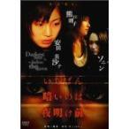 いちばん暗いのは夜明け前(親友) (DVD)(2005) (管理:150721)