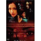 いちばん暗いのは夜明け前(奴(やっこ)) (DVD)(2005) (管理:150724)
