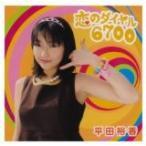 (CD)恋のダイヤル6700(DVD付) / 平田裕香 (管理:526179)