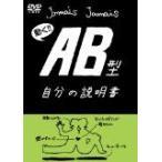 Yahoo!コレクションモール血液型自分の説明書シリーズ『AB型自分の説明書』(DVD) [DVD] (2009) 趣味 [管理:171548]