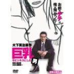 巨乳をビジネスにした男 (DVD)(2007) 遠藤憲一; 渡辺武 (管理:171663)