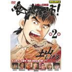 喰いしん坊!2〜大喰い苦闘篇~ (DVD)(管理:271520)