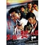 太陽が弾ける日2 (DVD)(管理:200958)