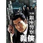 実録 銀座警察 義侠(レンタル落ち) /  (管理:146059)