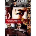 ニッポン非合法地帯!~悪鬼~ (DVD)(2009) (管理:171248)