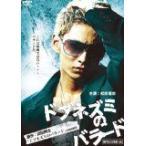 ドブネズミのバラード (DVD)(2010) (管理:178668)