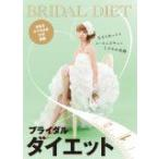 ブライダルダイエット 太もも・ふくらはぎ・ひざ・足首 [DVD] (2013) 森瞳 [管理:203525]
