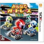 (3DS) みんなでオートレース3D  (管理:410241)
