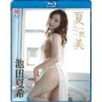 池田夏希 夏芯艶美 BD [Blu-ray] (2012) 池田夏希 [管理:217403]