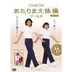 COWCOW あたりまえ体操 ゴールド(DVD+CD)(管理:191383)