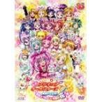 映画プリキュアオールスターズDX3 未来にとどけ!世界をつなぐ☆虹色の花 特装版 (DVD) /   (管理:182888)