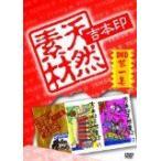 吉本印天然素材DVD第一集 (DVD) (2014) 雨上がり決死